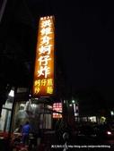 20111104王功蚵嗲一級棒:P1290019.JPG