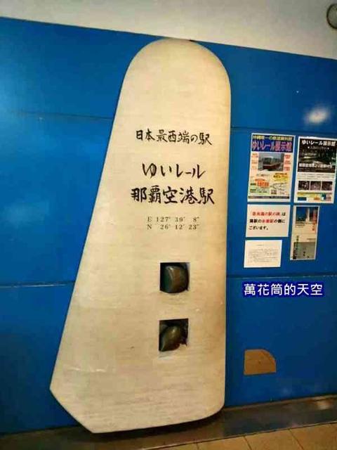 萬花筒的天空13沖繩.jpg - 20181231日本沖繩跨年血拼全記錄