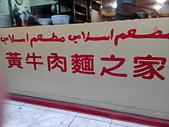 20151025台北清真中國牛肉麵食館:IMG_20151025_170103.jpg