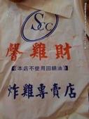20111104輕風艷陽鹿港行上:P1290157.JPG