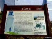 20140221馬祖東莒東犬燈塔:P1790598.JPG