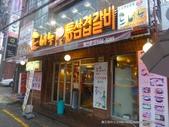 20120715釜山大學도네누(Donenu)烤肉連鎖店:P1460398.JPG