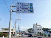 20171230日本沖繩奧武島中本天婦羅:P2480824.JPG.jpg