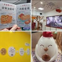 相簿封面 - 20200705桃園平鎮蛋寶生技不老村