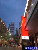 20180427台北夜上海餐廳@信義新光三越A4:萬花筒的天空DSC_1799.JPG夜上海.jpg