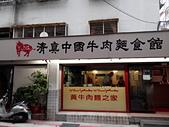 20151025台北清真中國牛肉麵食館:IMG_20151025_170123.jpg