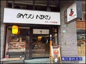 20200721台北GYUU NIKU ステーキ專門店:萬花筒2GYUU.jpg