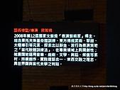 20110411舞蝶館~優人神鼓之花蕊渡河:P1100459.JPG