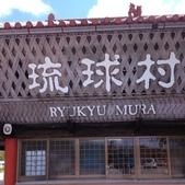 20130818沖繩琉球村:相簿封面