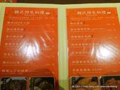 20121215新北涓豆腐板橋店:P1570581.JPG