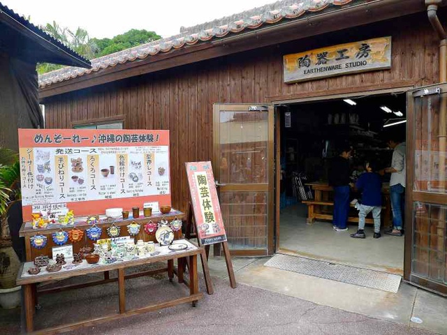 P2490197.JPG.jpg - 20171231日本沖繩文化世界王國(王國村)