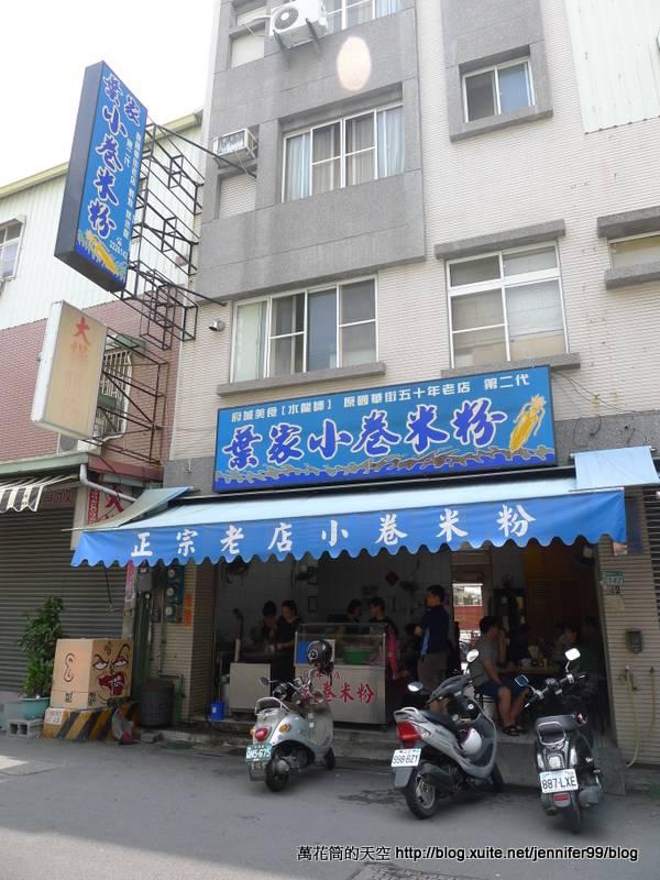 20120603台南葉家小卷米粉:P1160576.JPG
