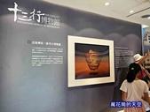 20191011新北十三行博物館Shihsanhang Museum of Archaeology:萬花筒13十三行.jpg