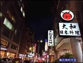 20200805台北大和日本料理:萬花筒8大和.jpg