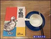 20200424台北享鴨XIANGDUCK忠孝店:萬花筒B13享鴨.jpg