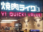 20201116台北焼肉ライク(燒肉LIKE)台北京站店:萬花筒4燒肉LIKE.jpg