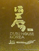 20121215新北涓豆腐板橋店:P1570583.JPG
