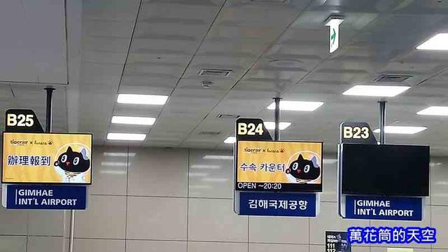 萬花筒的天空176五.jpg - 20181022韓國釜山第五天
