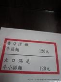 20110829山東姥姥麵食館:196208489.jpg