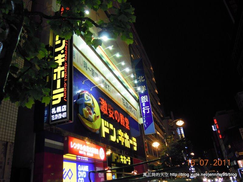 20110716火腿戰激安店買翻天第五日:DSCN9715.jpg
