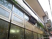 20090322平溪菁桐踏青去:IMG_0403.JPG