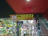 20110716火腿戰激安店買翻天第五日:影像0315.jpg
