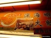 20111104輕風艷陽鹿港行上:P1030158.JPG