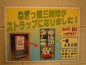 20090817奈京阪第三天:P1000871.JPG