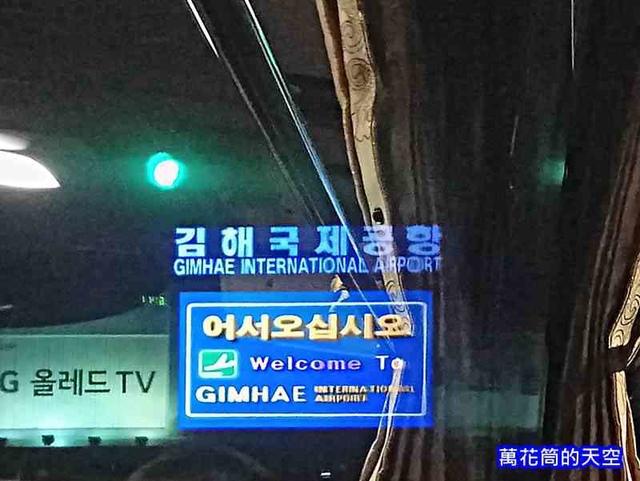 萬花筒的天空175五.jpg - 20181022韓國釜山第五天