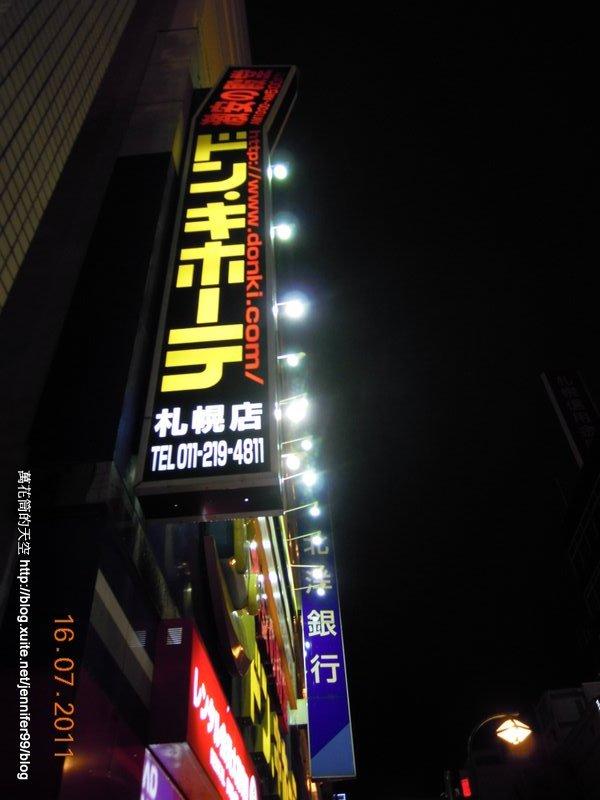 20110716火腿戰激安店買翻天第五日:DSCN9717.jpg