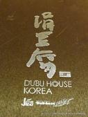 20121215新北涓豆腐板橋店:P1570584.JPG
