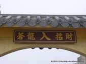 20120303大溪迎富送窮廟:P1380675.JPG