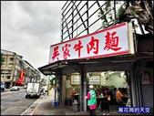 20191012台北吳家牛肉麵:粟家12萬花筒.jpg