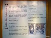20170211雲林西螺丸莊醬油觀光工廠:P2370500.JPG