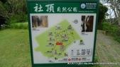 20110523社頭自然公園:P1130329.jpg