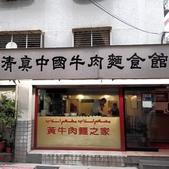 20151025台北清真中國牛肉麵食館:相簿封面