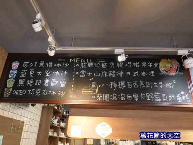 萬花筒14初米.jpg - 20190818台北初米咖啡錦州店