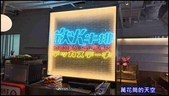 20201017台北SUNNY BUFFET@王朝大酒店:萬花筒34鐵火牛排.jpg