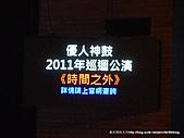 20110411舞蝶館~優人神鼓之花蕊渡河:P1100464.JPG