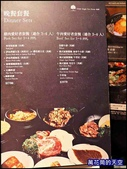 20191023台北Maple Tree House楓樹韓國烤肉:萬花筒9楓樹烤肉.jpg