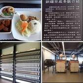 20201019苗栗銅鑼茶廠:相簿封面