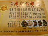 20130102鼎富樓餐廳:P1580445.JPG