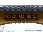 20120303大溪迎富送窮廟:P1380676.JPG