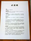 20120701大溪武德殿:P1430395.JPG