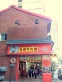 20140116青藏牛肉麵:1017299586.jpg
