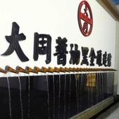 20140402雲林斗六大同醬油黑金釀造廠:相簿封面