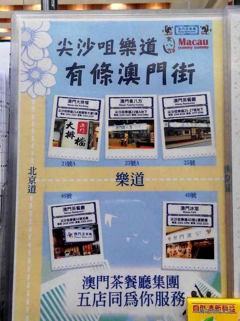 IMG_20150316_151020.jpg - 20150316香港澳門茶餐廳