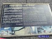 20191011新北十三行博物館Shihsanhang Museum of Archaeology:萬花筒2十三行.jpg