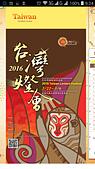 20160228台灣燈會在桃園:Screenshot_2016-02-23-09-24-59.png