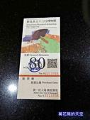 20191011新北十三行博物館Shihsanhang Museum of Archaeology:萬花筒12十三行.jpg